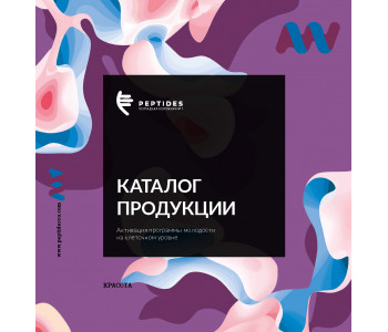Каталог продукции Peptides | НПЦРиЗ